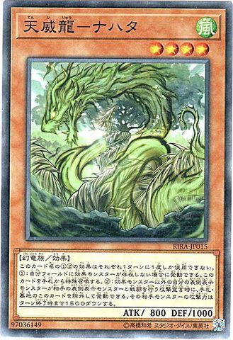 天威龍-ナハタ (N/RIRA-JP015)天威3_風4