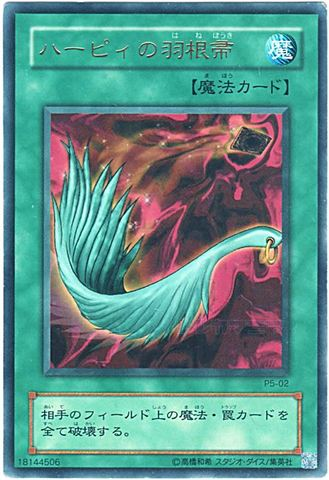 [Ultra] ハーピィの羽根帚 (1_通常魔法P5/-)