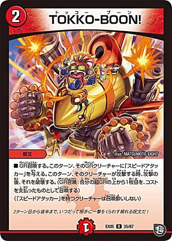 【売切】 [R] TOKKO-BOON! (EX05-35/火)