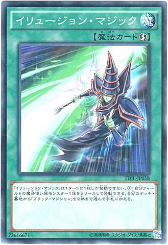イリュージョン・マジック (N)ブラックマジシャン1_速攻魔法
