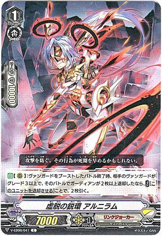 虚脱の鋭環 アルニラム C VEB06/041(リンクジョーカー)