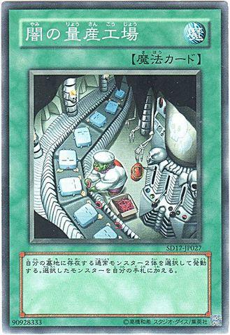 [N] 闇の量産工場 (1_通常魔法//SR09-JP033)