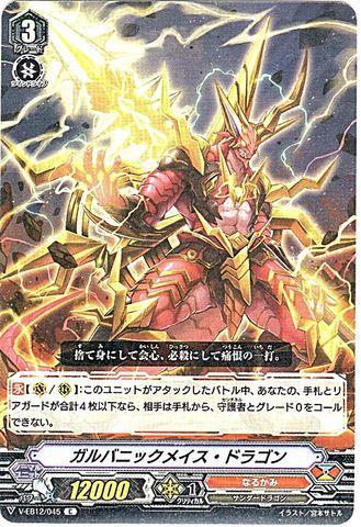 ガルバニックメイス・ドラゴン C VEB12/045(なるかみ)