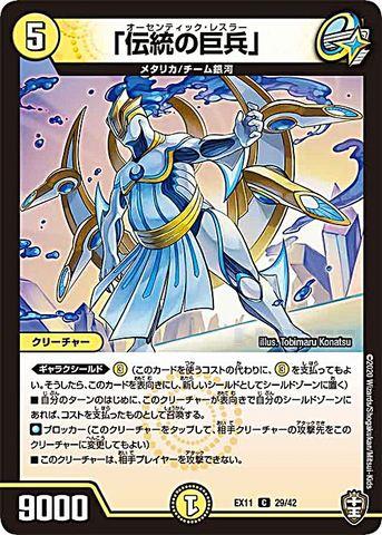 【売切】 [C] 「伝統の巨兵」 (EX11-29/光)