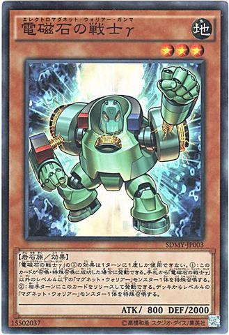 [Super] 電磁石の戦士γ (3_地3/SDMY-JP003)