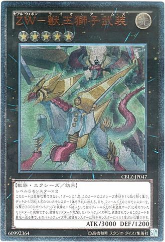 ZW-獣王獅子武装 (Ultimate)6_X/光5