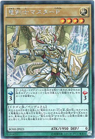 [Secret] 竜剣士マスターP (3_光4/BOSH-JP023)