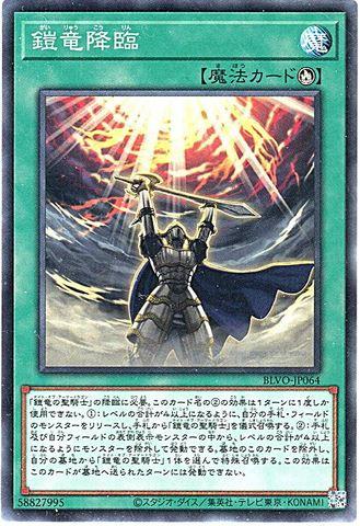 [N] 鎧竜降臨 (・BLVO_1_儀式魔法/BLVO-JP064)