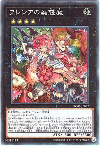 フレシアの蟲惑魔 (Collectors/RC02-JP032)6_X/地4