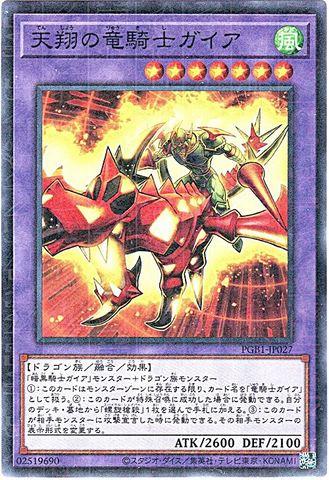 [Mil-] 天翔の竜騎士ガイア (・PGB1_5_融合/風7/PGB1-JP027)
