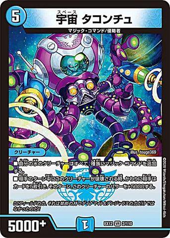 [VR] 宇宙 タコンチュ (EX12-02/水)