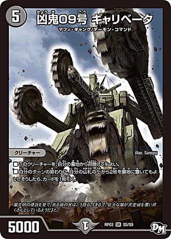 【売切】 [SR] 凶鬼09号 ギャリベータ (RP03-S5/闇)