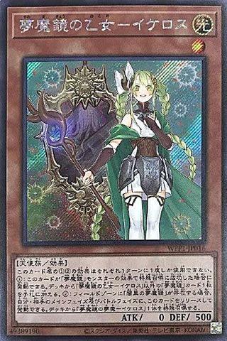夢魔鏡の乙女-イケロス (Secret/WPP1-JP016)・WPP1_3_光1