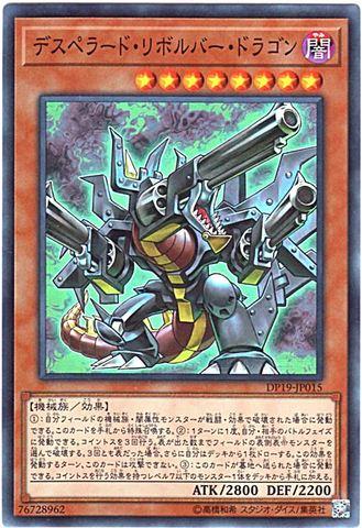 デスペラード・リボルバー・ドラゴン (Super/DP19-JP015)3_闇8