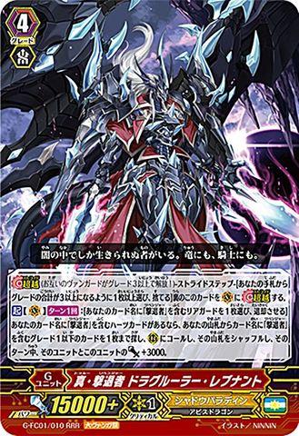 真・撃退者ドラグルーラー・レブナント RRR GFC01/010(シャドウパラディン)