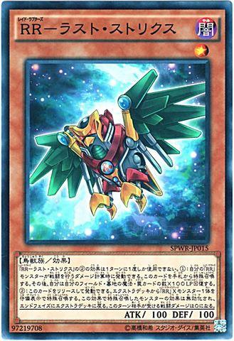 RR-ラスト・ストリクス (N/N-P/SPWR-JP015?)3_闇1