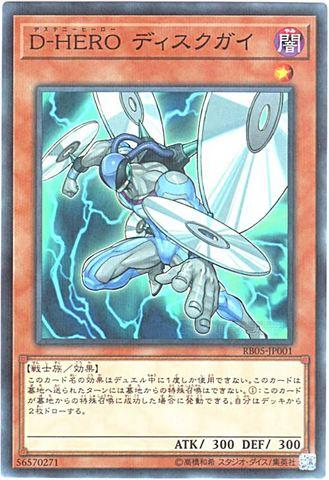[N-P] D-HERO ディスクガイ (3_闇1/RB05-JP001)
