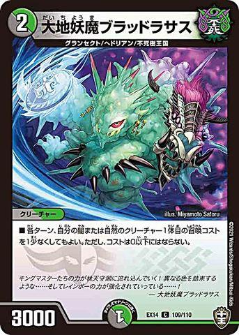 [C] 大地妖魔ブラッドラサス (EX14-109/虹)