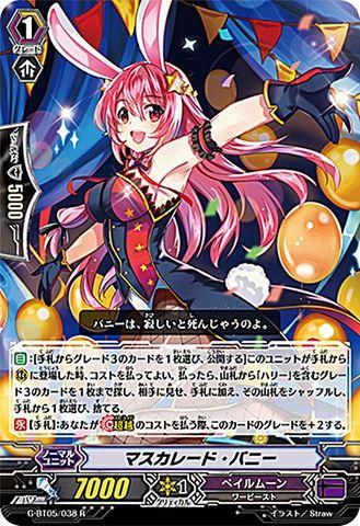 マスカレード・バニー R GBT05/038(ペイルムーン)
