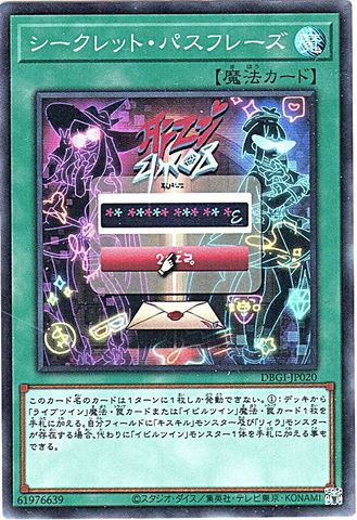 シークレット・パスフレーズ (Super/DBGI-JP020)Evil★Twin1_通常魔法