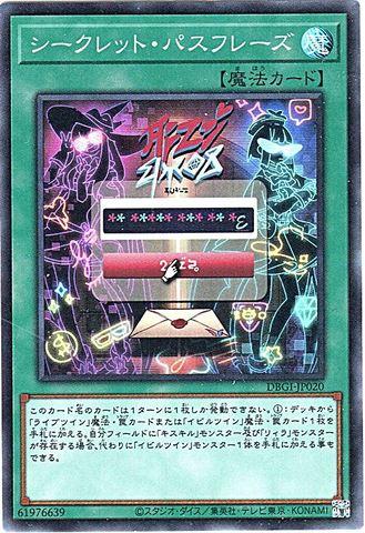 [Super] シークレット・パスフレーズ (Evil★Twin1_通常魔法/DBGI-JP020)