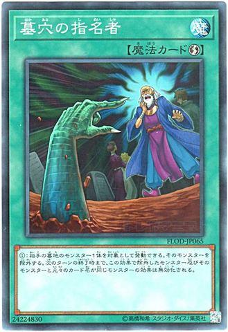 墓穴の指名者 (Normal/FLOD-JP065)1_速攻魔法