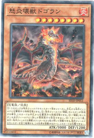 [N] 怒炎壊獣ドゴラン (3_炎8/SD35-JP012)