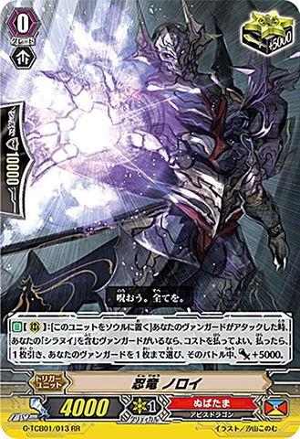 忍竜 ノロイ RR GTCB01/013(ぬばたま)