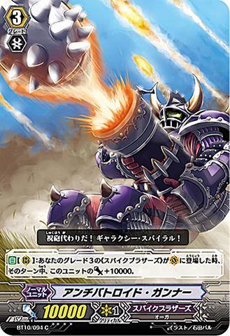 アンチバトロイド・ガンナー BT10/094(スパイクブラザーズ)