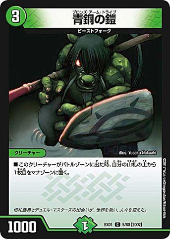 [C] 青銅の鎧 (EX01-05/自然)