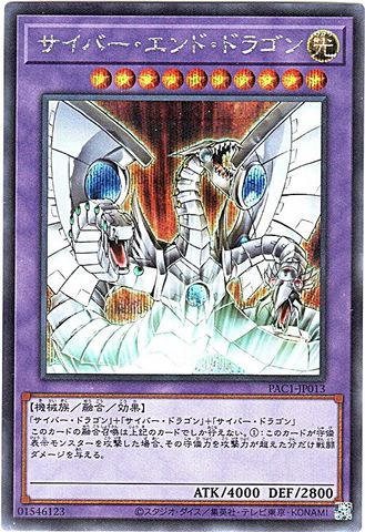[Secret] サイバー・エンド・ドラゴン (5_融合/光10/PAC1-JP013)