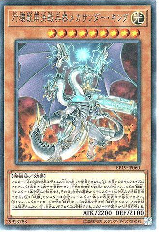 [R] 対壊獣用決戦兵器メカサンダー・キング (3_光9/EP19-JP060)