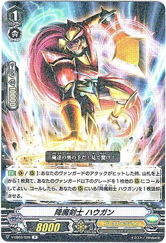 降魔剣士 ハウガン R VEB03/026(ゴールドパラディン)