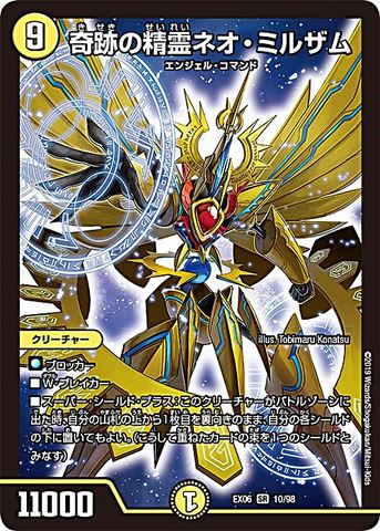 [SR] 奇跡の精霊ネオ・ミルザム (EX06-10/光)