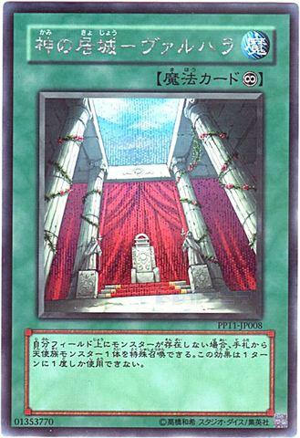 [Secret] 神の居城-ヴァルハラ (1_永続魔法/-)