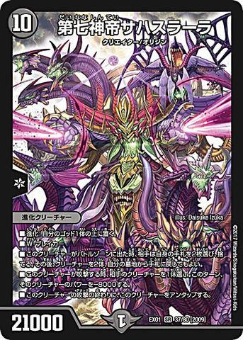 [SR] 第七神帝サハスラーラ (EX01-37/闇)
