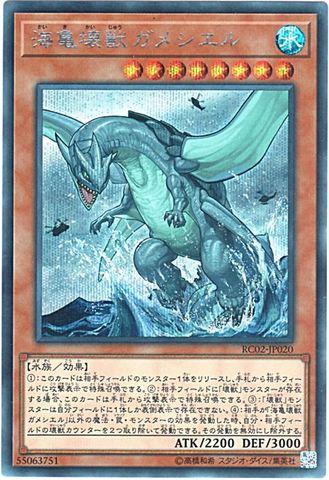 [Secret] 海亀壊獣ガメシエル (3_水8/RC02-JP020/RC03-JP008)