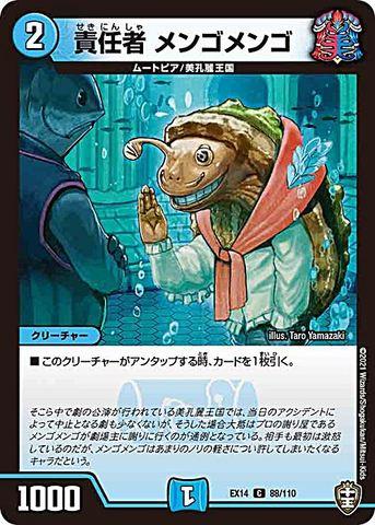[C] 責任者 メンゴメンゴ (EX14-88/水)