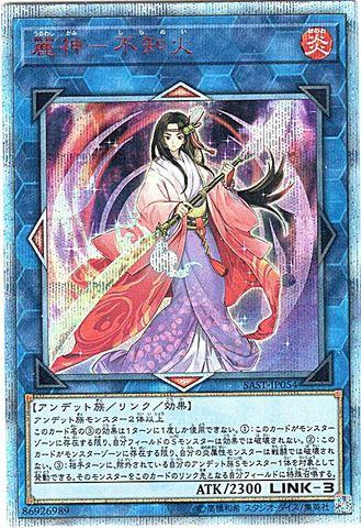 麗神-不知火 (20th Secret/SAST-JP054)8_L/炎3