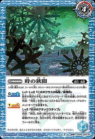 [R] 時の番犬クロノ・ベロス/時の狭間 転醒R (BS55-063/青)