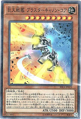 [Super] 巨大戦艦 ブラスターキャノン・コア (3_地9/RIRA-JP023)