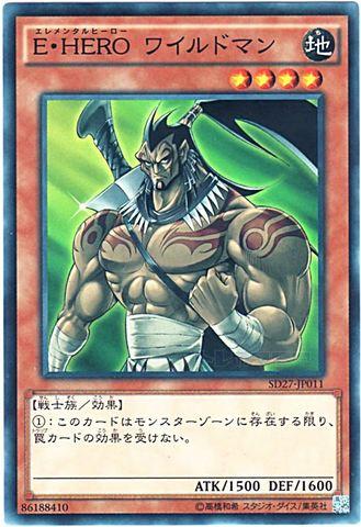 E・HERO ワイルドマン (Normal)3_地4