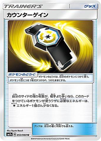 [U] カウンターゲイン (SM7a 053/060/ポケモンのどうぐ)