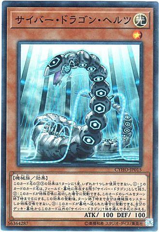 [Super] サイバー・ドラゴン・ヘルツ (サイバー3_光1/CYHO-JP015)