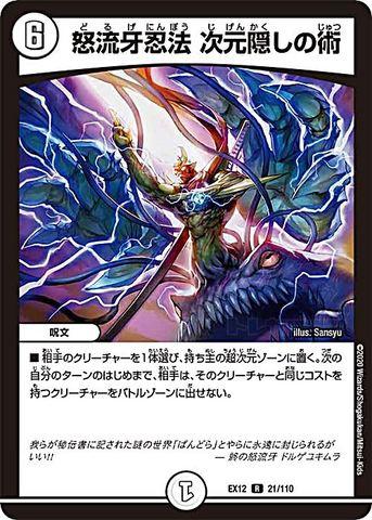 [R] 怒流牙忍法 次元隠しの術 (EX12-21/無)