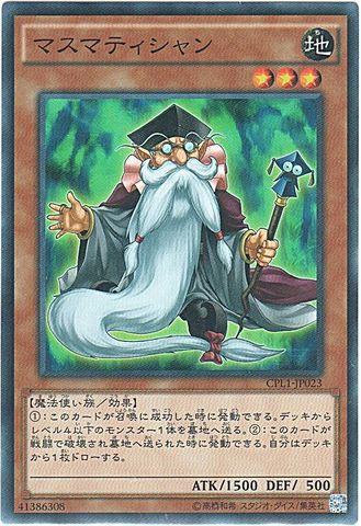 [Super] マスマティシャン (3_地3/-)