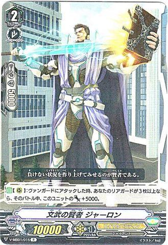 文武の賢者 ジャーロン R VMB01/015(ロイヤルパラディン)