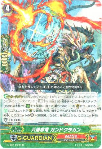 六道忍竜 ガンドクラカン R GBT14/041(ぬばたま)