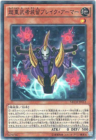 [N] 超重武者装留ブレイク・アーマー (3_地1/-)