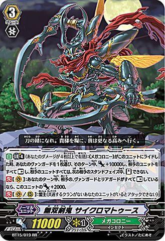 無双剣鬼 サイクロマトゥース BT15/019(メガコロニー)